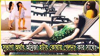 'দিঘা'-র সৈকতে 'সুভাগা' অদ্রিজা | Actress Adrija Roy | Potol Kumar Gaanwala | Bengali Serial