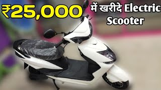 Cheapest electric scooters in india, electric scooty price in india,सिर्फ ₹25,000 में खरीदे स्कूटर।