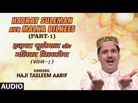 हज़रत सुलेमान और मलका बिलकीस सबा (PART-1)    HAJI TASLEEM AARIF    T-Series IslamicMusic