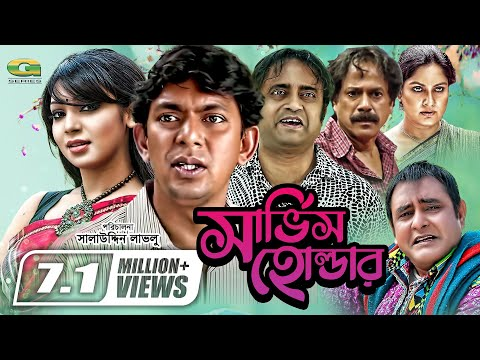 Service Holder | Bangla HD Natok | ft Chanchal Chowdhury | Prova | A Kh M Hasan