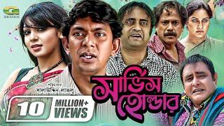 Service Holder | Drama | Chanchal Chowdhury | Prova | A Kh M Hasan