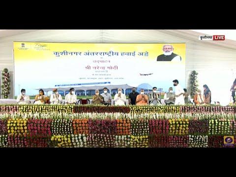 Download PM Modi inaugurates Kushinagar International Airport in Uttar Pradesh
