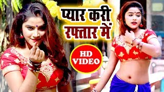 2019 का नया सबसे हिट गाना - Pyar Kari Raftar Me - Pradeep Paylet - Bhojpuri Hit Song 2018 HD