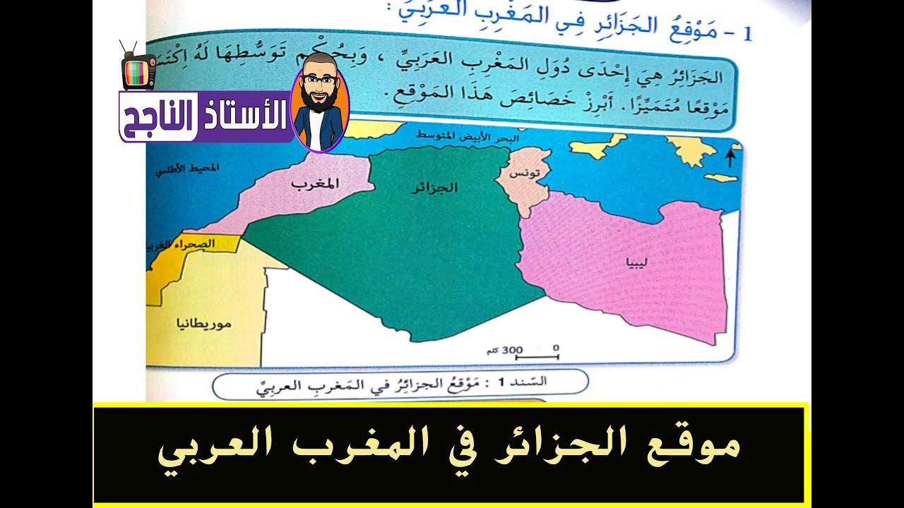 شرح درس موقع الجزائر في المغرب العربي للسنة الرابعة
