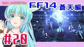 [LIVE] 【FF14】ぴま、ヒカセンになったのに…!?#20【3/10配信】