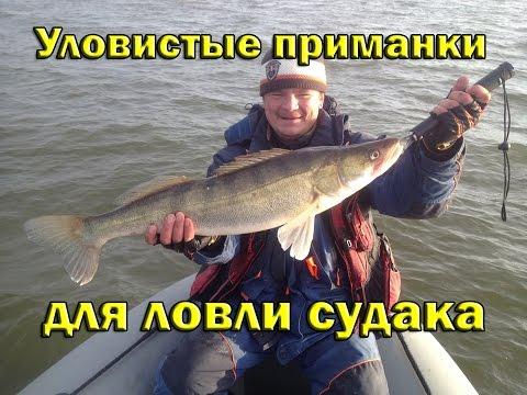 Выбираем приманку для ловли судака. На что ловить судака? Лучшие приманки для ловли судака.