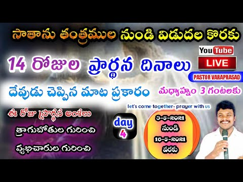 14 Days Prayer Festivals ||Day 4||#livepastorvaraprasad#