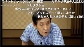 萩本欽一こと欽ちゃんがニコ生で欽ドンを数十年ぶりに復活 この番組から...