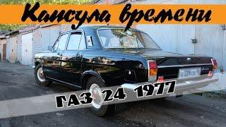 Капсула времени ГАЗ 24 1977 с пробегом 26000 км.