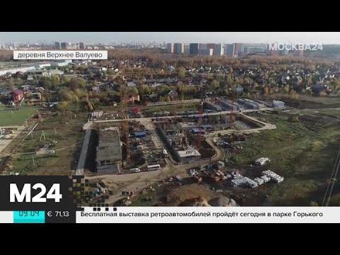 Вокруг аэропорта Внуково остановили строительство школ - Москва 24
