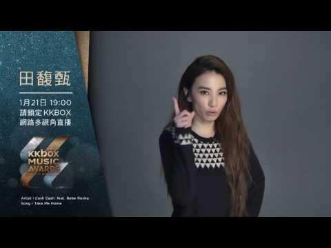 HEBE 田馥甄即將出席第 12 屆 KKBOX 風雲榜! #很重要注意聽