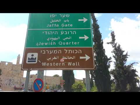 Jerusalem: Behind the Mamilla Mall down to Jaffa Gate and the Artist House