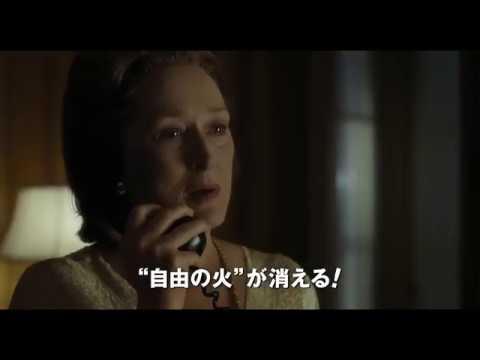 『ペンタゴン・ペーパーズ/最高機密文書』予告編