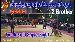 10-aug-2019-two-brother-yun-reach-seor-vs-touch-kompot-pork-hour-rith-super-fighter-volleyball