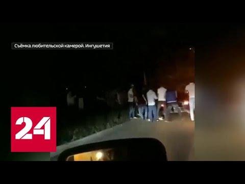 В Назрани конфликт местных жителей с наркодилерами перерос в перестрелку - Россия 24