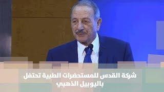 شركة القدس للمستحضرات الطبية تحتفل باليوبيل الذهبي