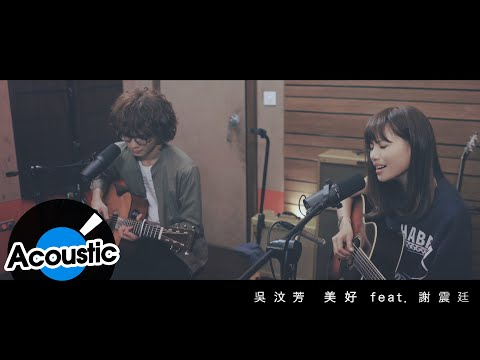 吳汶芳 Fang Wu Feat.謝震廷 Eli Hsieh - 美好 Precious(Studio Live)- 電影「歡迎光臨奇幻城堡」中文宣傳曲