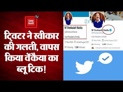 Twitter ने विरोध के बाद वापस किया उपराष्ट्रपति Venkaiah Naidu का Blue Tick