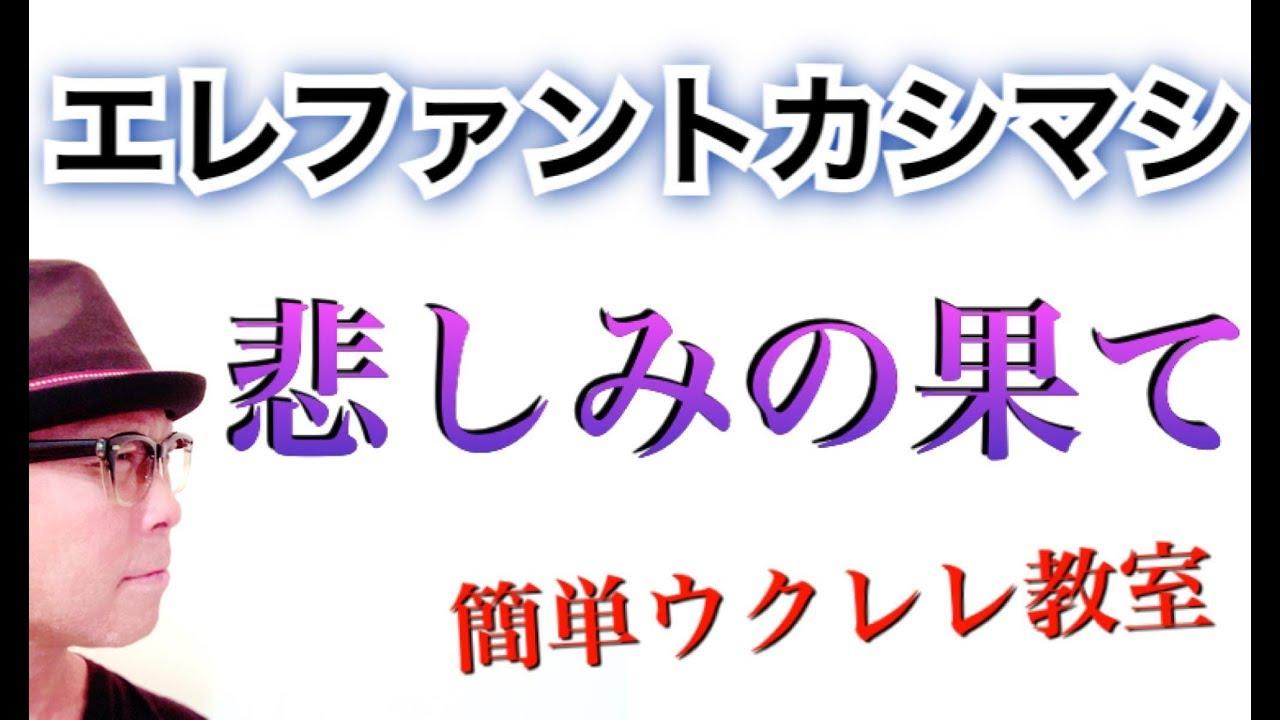 悲しみの果て / エレファントカシマシ【ウクレレ 超かんたん版 コード&レッスン付】GAZZLELE
