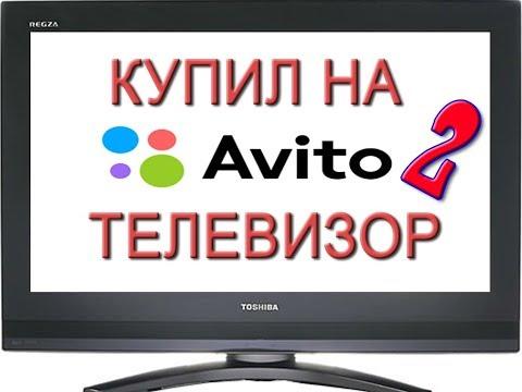Купил на АВИТО телевизор  Часть 2