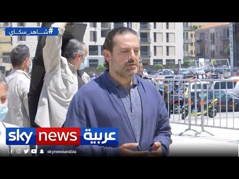 سعد الحريري لسكاي نيوز عربية: قتلوا #بيروت أمس