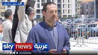 سعد الحريري من أمام ضريح والده: قتلوا بيروت بالأمس