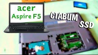 сТАВИМ SSD  НА ACER F5-573 И СМОТРИМ НАЧИНКУ #1