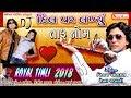 Download DJ,, Dil Par Lakhyu TARU NAAM / ROYAL TIMLI 2018 - Vikram Chauhan With Rekha Rabari NEW ADIVASI SONG MP3 song and Music Video