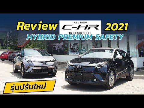 รีวิว!! C-HR รุ่นปรับปรุงใหม่ ตัวเด็ดปี 2021 เพิ่มสเปค..จัดเต็ม Toyota Krungthai