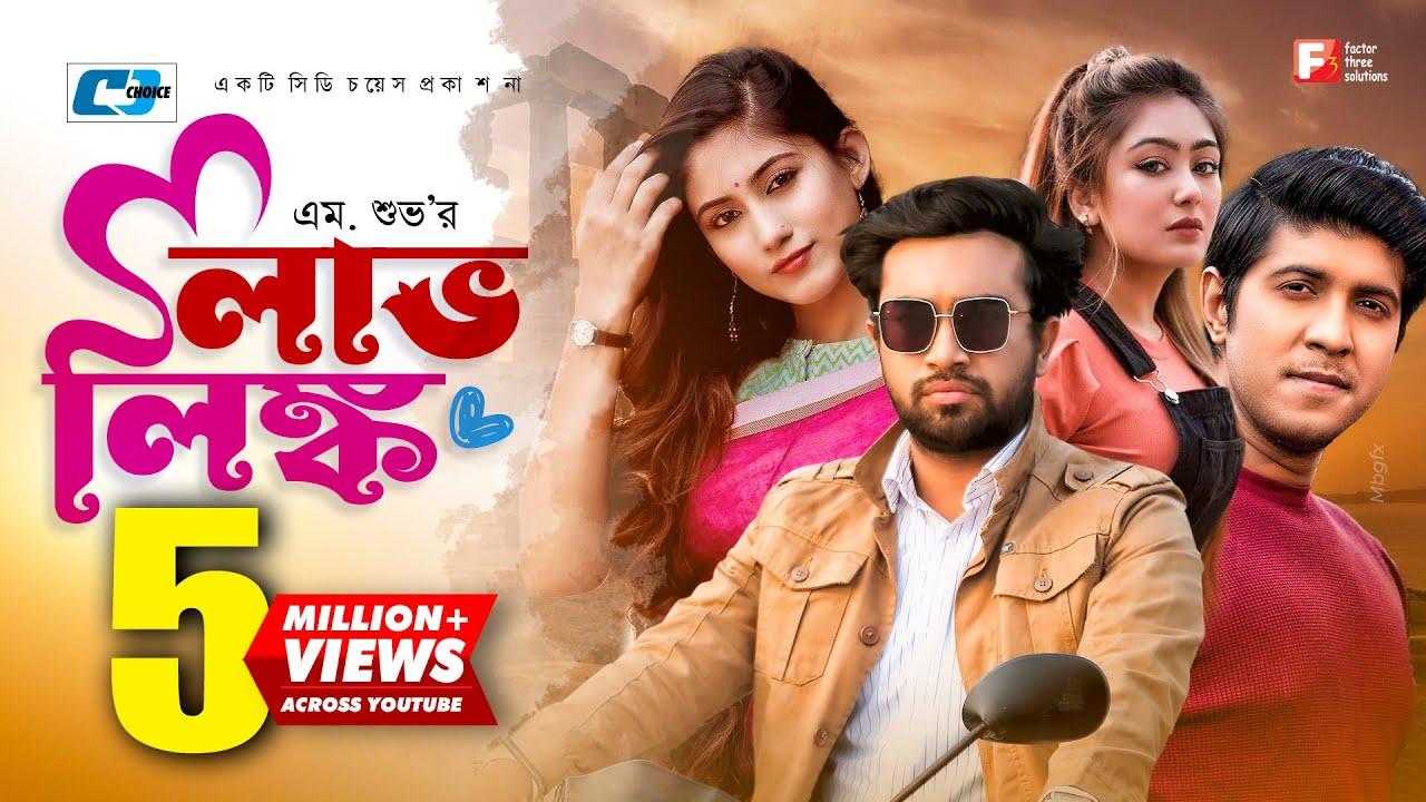 Love Link | লাভ লিংক l Bangla Natok 2018 l Tawsif Mahbub, Jovan, Safa kobir l Channel F3