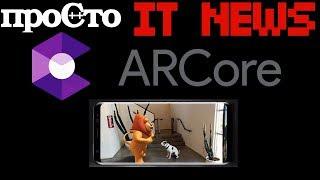 ARCore дополненная реальность от Google