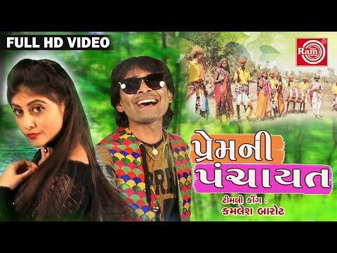 Premni Panchayat ||Kamlesh Barot ||Latest New Dj Song 2017 ||Adivasi Dj Timli