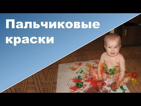 ПАЛЬЧИКОВЫЕ КРАСКИ для малышей ♥ Рисование пальчиковыми красками ♥ Ребенок 1 год 8 месяцев