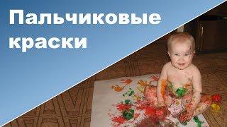 ПАЛЬЧИКОВЫЕ КРАСКИ для малышей ♥ Рисование пальчиковыми красками ♥ Ребенок 1 год 8 месяцев(Тема этого видео - ПАЛЬЧИКОВЫЕ КРАСКИ для малышей. Я расскажу что это такое, с какого возраста необходимы..., 2014-05-24T20:35:52.000Z)