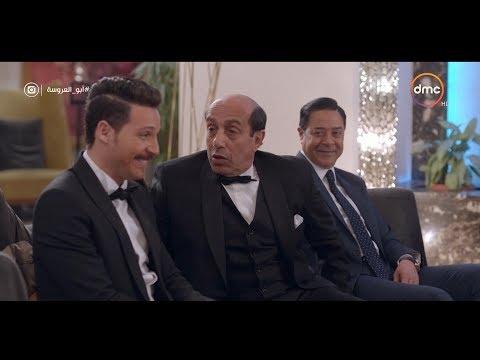 كوميديا طارق وأبوه يوم الفرح ... عايزك ترفع راسي ' اللي بيعمل مبيقولش ' 😂😂 #أبو_العروسة