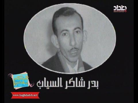 صباحكم بغدادي - بدر شاكر السياب تفاصيل عن حياته وبعض من اشعاره بصوته