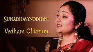 Sunadhavinodhini - Vedham Oliĸkum | Sriraman | Vyjayanthi | Ranjani Sukumaran | Euphony