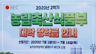 2020년 2학기 농림…