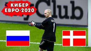 Кибер ЕВРО 2020 Россия Дания Группа B