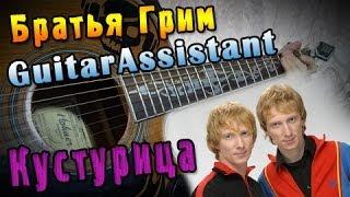 Братья Грим - Кустурица (Урок под гитару)