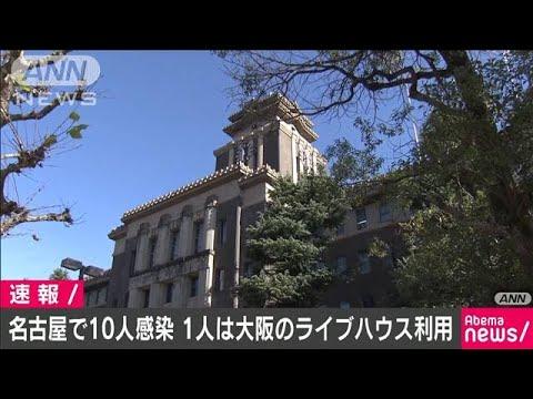 ライブ コロナ ウィルス ハウス 大阪