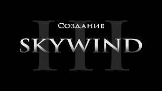 Skywind — Официальное видео о создании №3 [RUS]