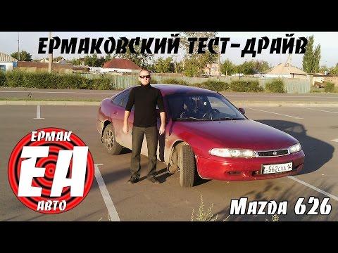 #TESTDRIVE Mazda 626 GE [1994]