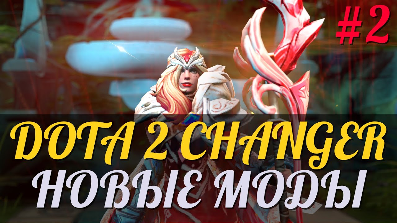 Dota 2 changer скачать последнюю версию - 14