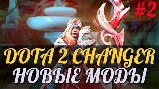 DotA 2 Changer - Новые Моды #2