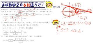 センター『円と方程式』実況3限目(16~21)byWEB玉塾