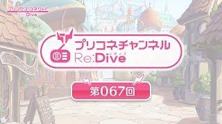 この動画は「プリンセスコネクト!Re:Dive」の世界や魅力を余すところな...