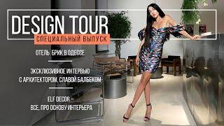 Специальный выпуск. Отель  Брик в Одессе. Design Tour - Season 23 Episode 6
