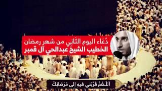 دعاء اليوم الثاني من شهر رمضان - الشيخ عبدالحي آل قمبر