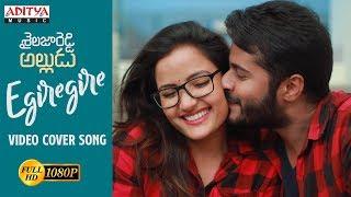 Egiregire Video Cover Song By Narendra Kumar.M || Shailaja Reddy Alludu Songs
